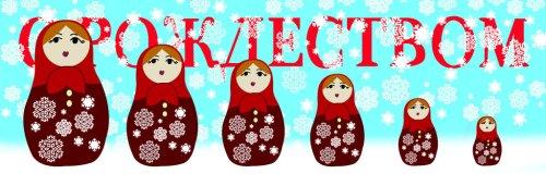 merry_russian_christmas_by_weasley_achemist93-d4jg8qr