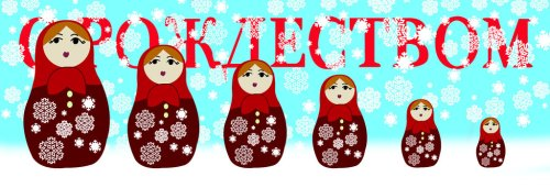 merry_russian_christmas_by_weasley_achemist93-d4jg8qr