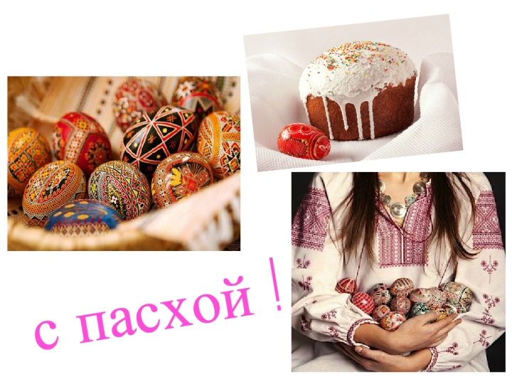 Celebrating Russian OrthodoxEaster