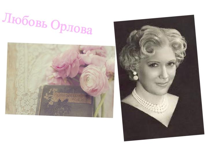 Before Ulyana Sergeenko There Was….Lyubov Orlova